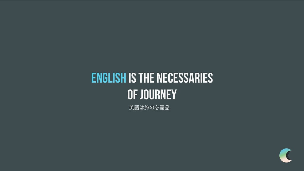 English is the necessaries of journey ӳޠཱྀͷඞध
