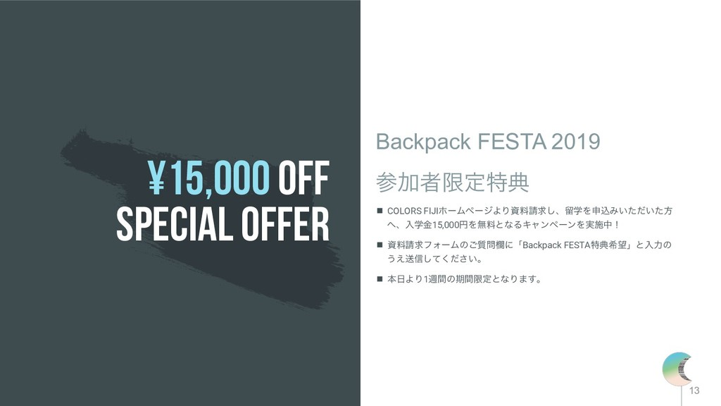 13 ¥15,000 off Special offer n COLORS FIJIϗʔϜϖ...