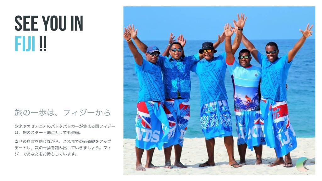 See you in Fiji !! ԤถΦηΞχΞͷόοΫύοΧʔ͕ू·ΔࠃϑΟδʔ ɺ...