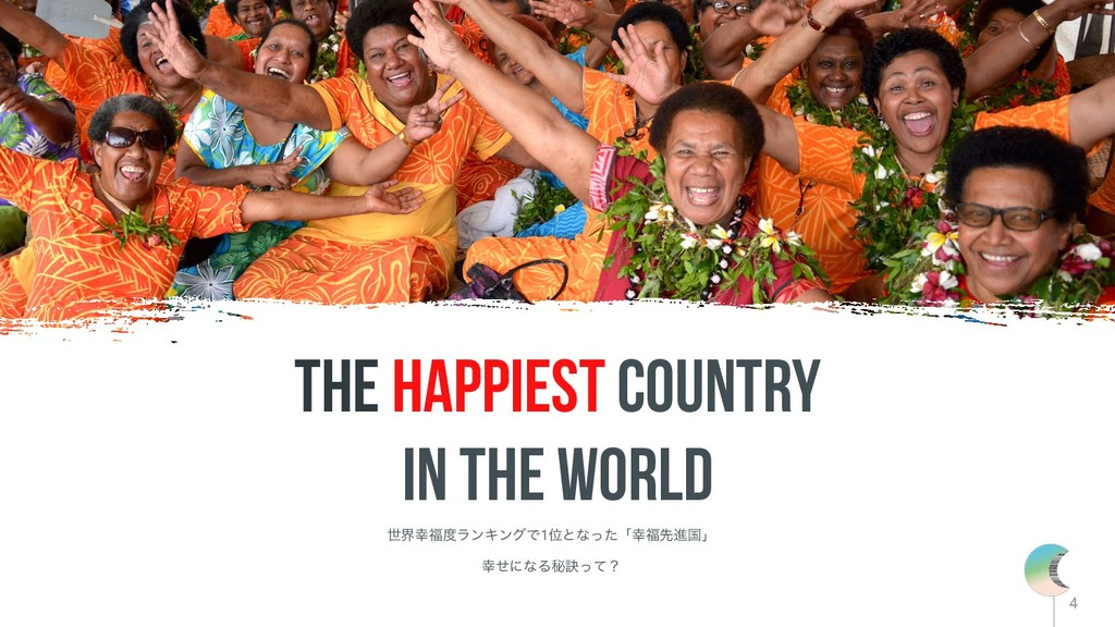 4 The happiest country in the world ੈքϥϯΩϯάͰ...