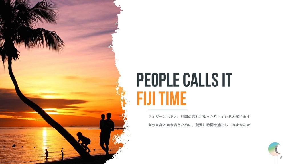 5 People calls it fiji time ϑΟδʔʹ͍ΔͱɺؒͷྲྀΕ͕ΏͬͨΓ...