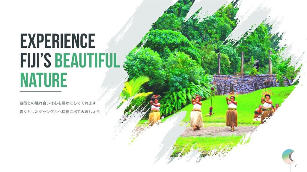 7 experience fiji's beautiful nature ࣗવͱͷ৮Ε߹͍৺...
