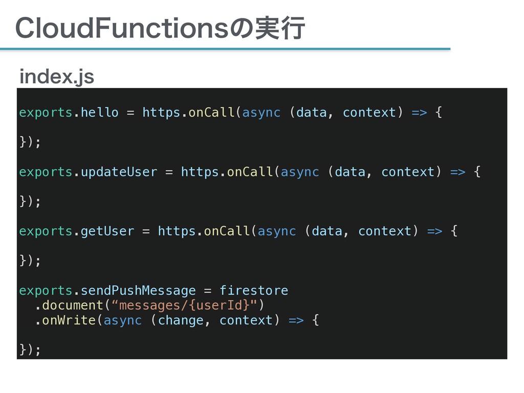 $MPVE'VODUJPOTͷ࣮ߦ exports.hello = https.onCall(...
