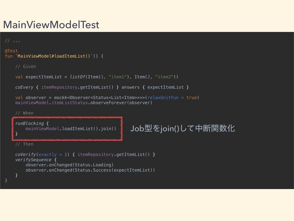 // ... @Test fun `MainViewModel#loadItemList()`...