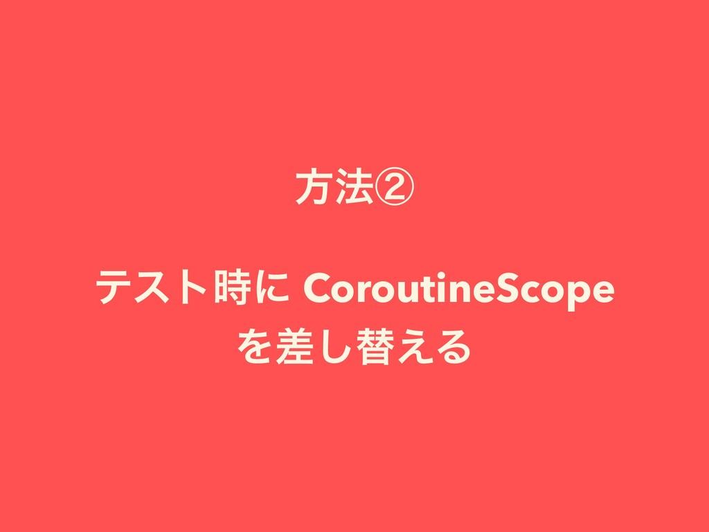 ํ๏ᶄ ςετʹ CoroutineScope Λࠩ͠ସ͑Δ