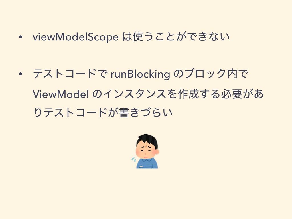• viewModelScope ͏͜ͱ͕Ͱ͖ͳ͍ • ςετίʔυͰ runBlocki...