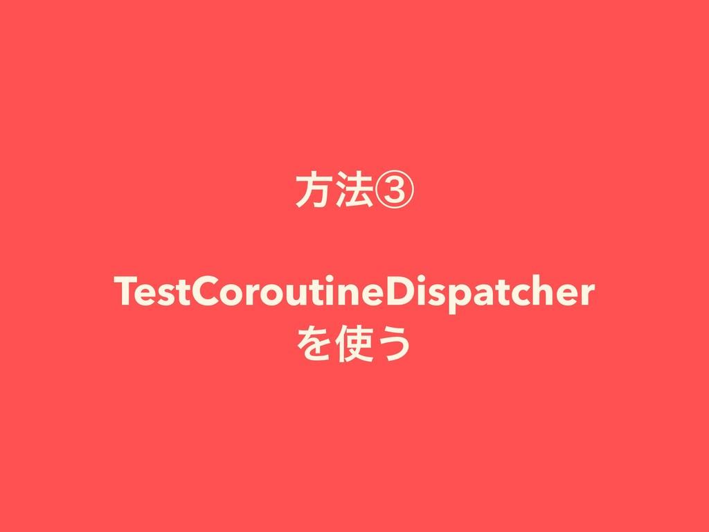 ํ๏ᶅ TestCoroutineDispatcher Λ͏