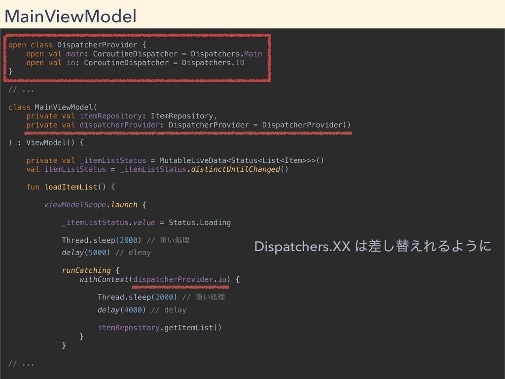 open class DispatcherProvider { open val main: ...
