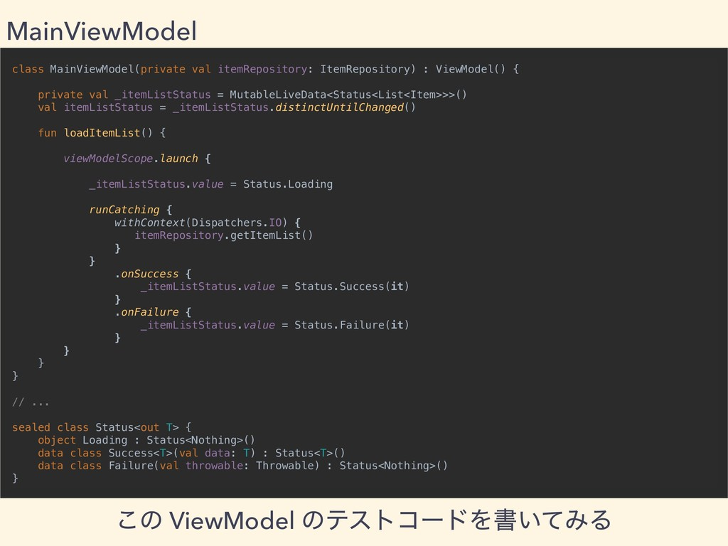 class MainViewModel(private val itemRepository:...