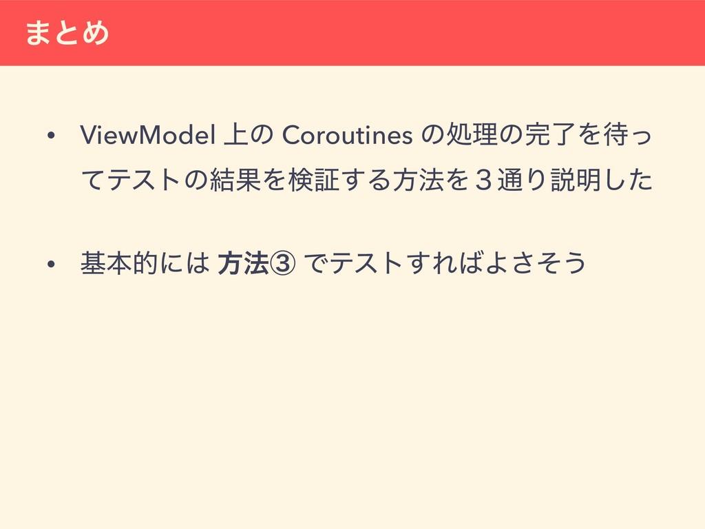 ·ͱΊ • ViewModel ্ͷ Coroutines ͷॲཧͷྃΛͬ ͯςετͷ݁Ռ...