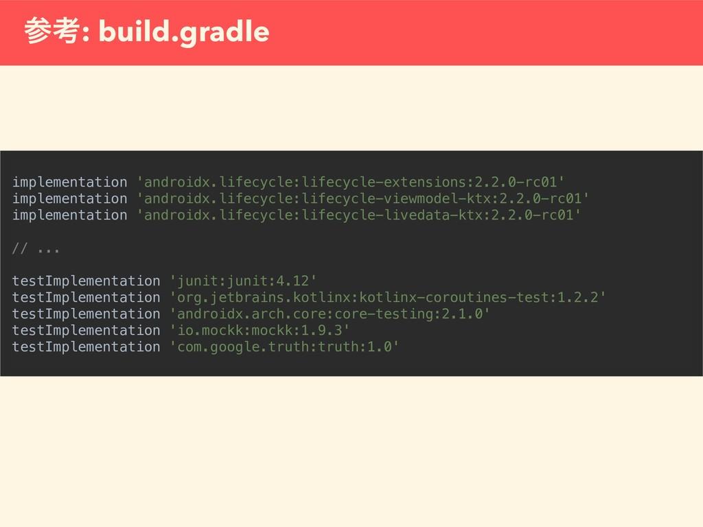 ߟ: build.gradle implementation 'androidx.lifec...