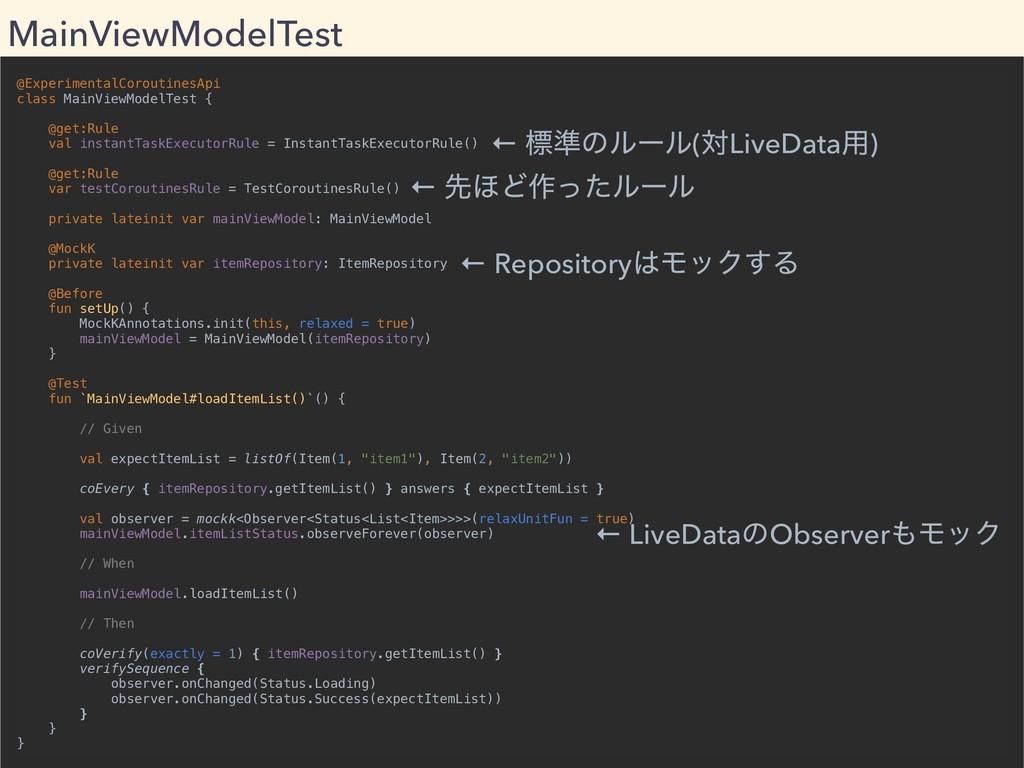 @ExperimentalCoroutinesApi class MainViewModelT...