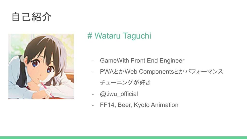 自己紹介 # Wataru Taguchi - GameWith Front End Engi...