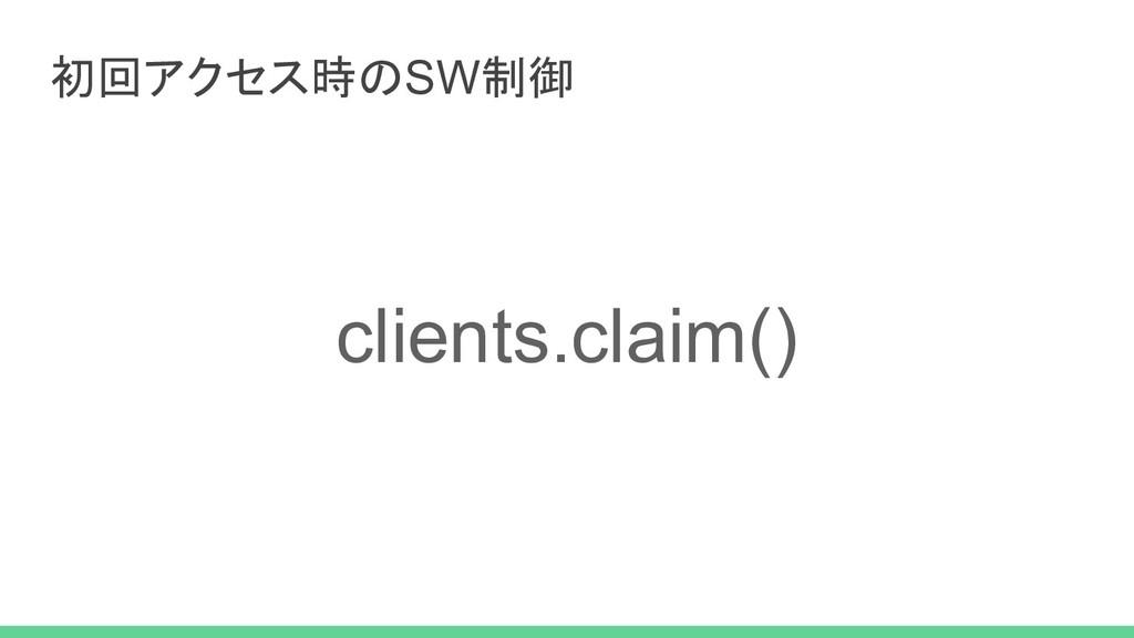 初回アクセス時のSW制御 clients.claim()