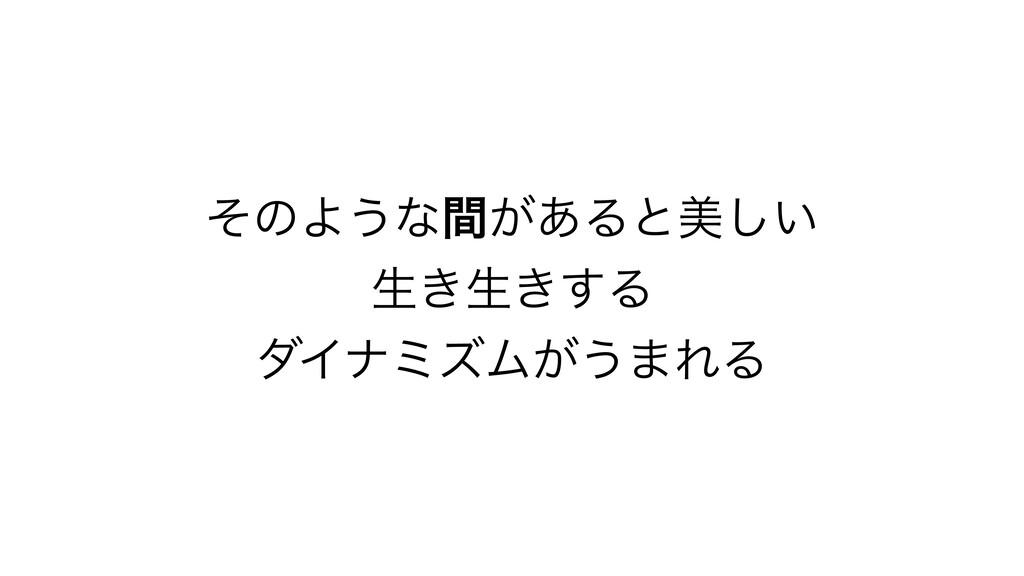 ͦͷΑ͏ͳ͕ؒ͋Δͱඒ͍͠ ੜ͖ੜ͖͢Δ μΠφϛζϜ͕͏·ΕΔ