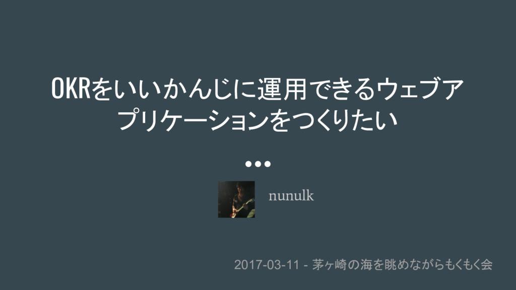 OKRをいいかんじに運用できるウェブア プリケーションをつくりたい nunulk 2017-0...