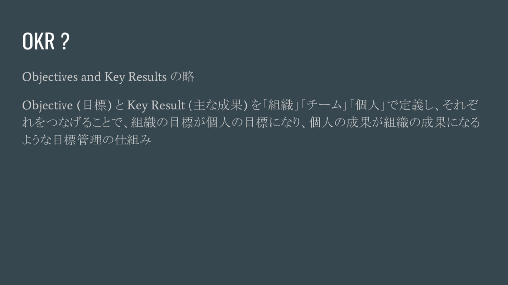 OKR ? Objectives and Key Results の略 Objective (...
