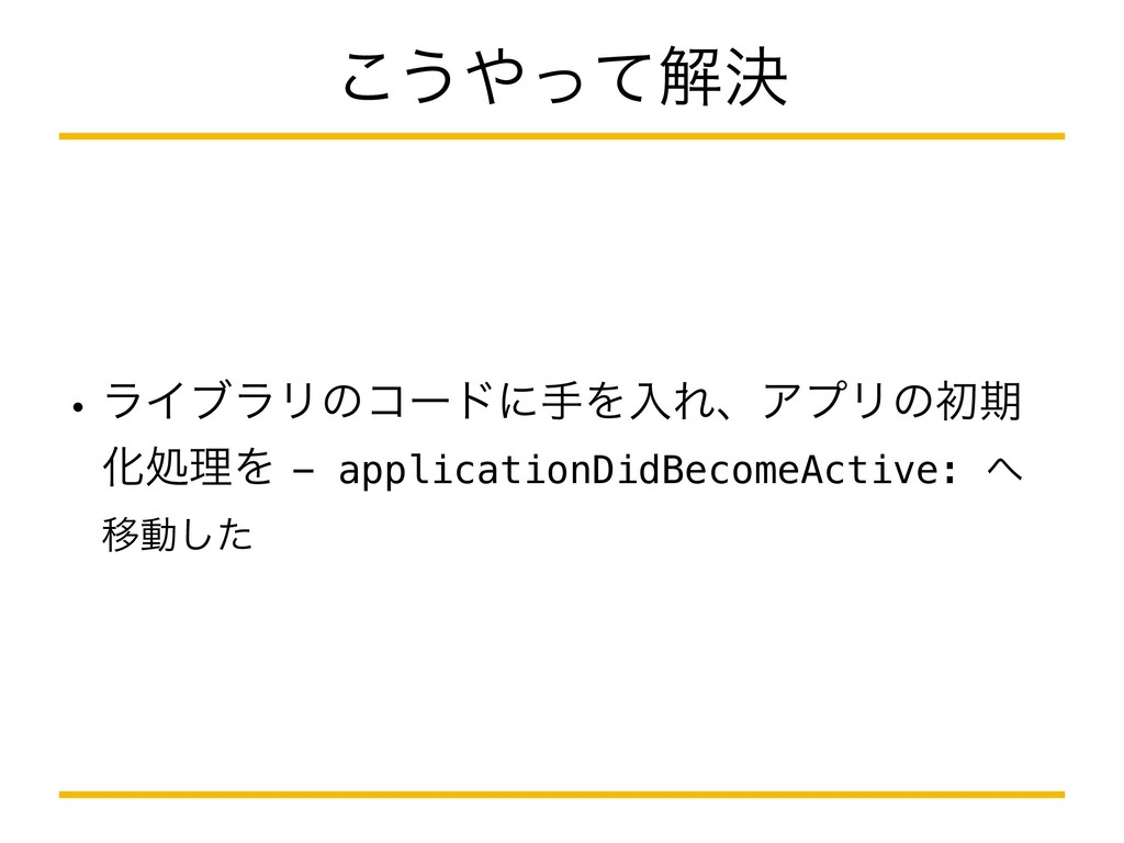 wϥΠϒϥϦͷίʔυʹखΛೖΕɺΞϓϦͷॳظ ԽॲཧΛ- applicationDidBec...