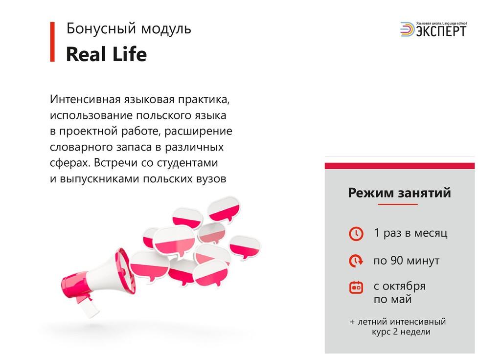 Real Life Языковая школа. Language school Бонус...