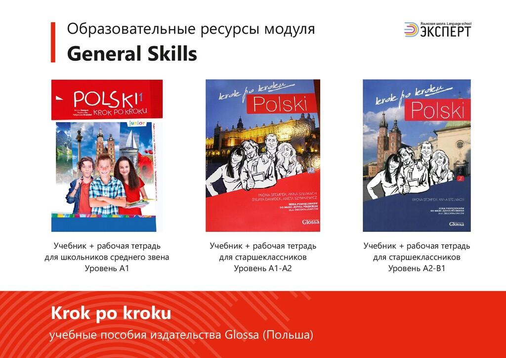 Языковая школа. Language school Krok po kroku у...