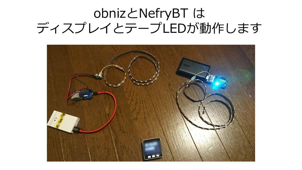 obnizとNefryBT は ディスプレイとテープLEDが動作します