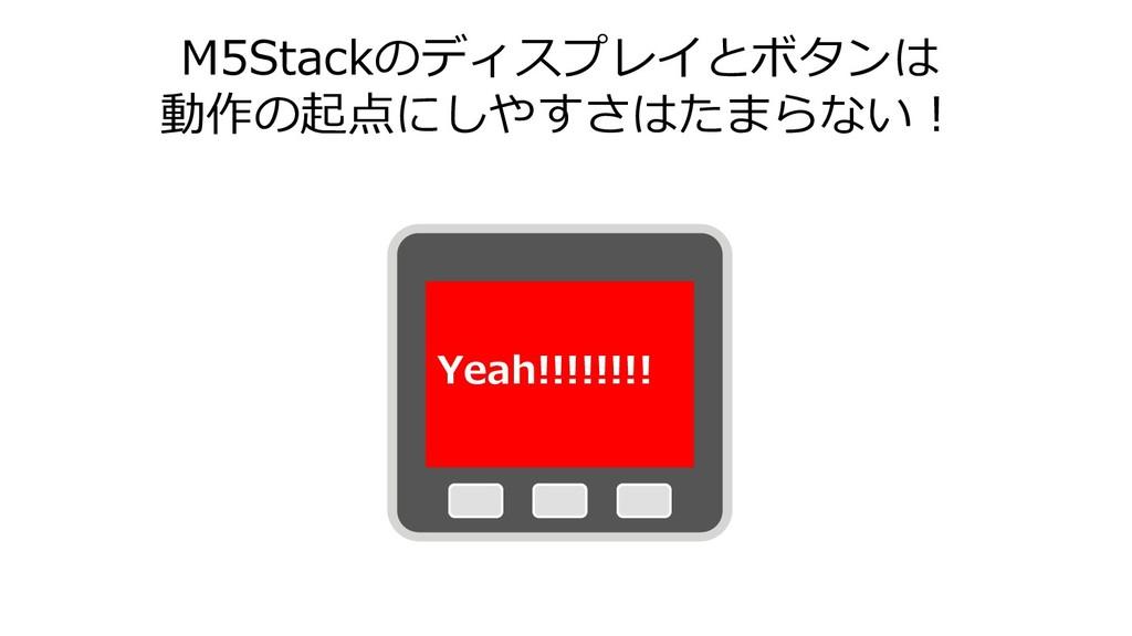 M5Stackのディスプレイとボタンは 動作の起点にしやすさはたまらない! Yeah!!!!!...