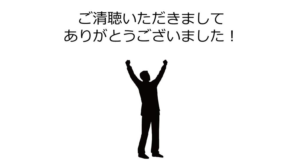 ご清聴いただきまして ありがとうございました!