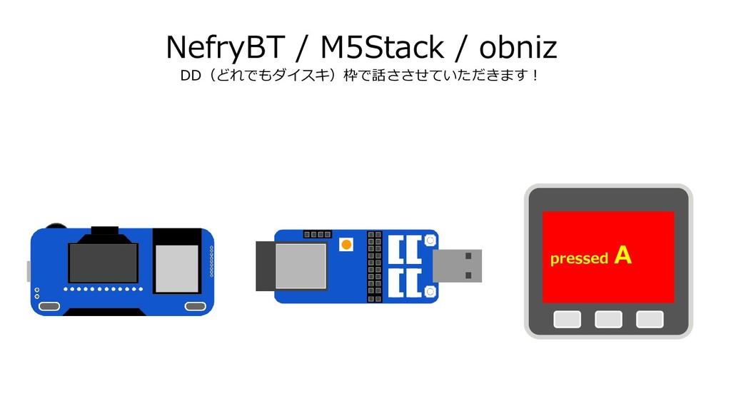 NefryBT / M5Stack / obniz DD(どれでもダイスキ)枠で話ささせていた...