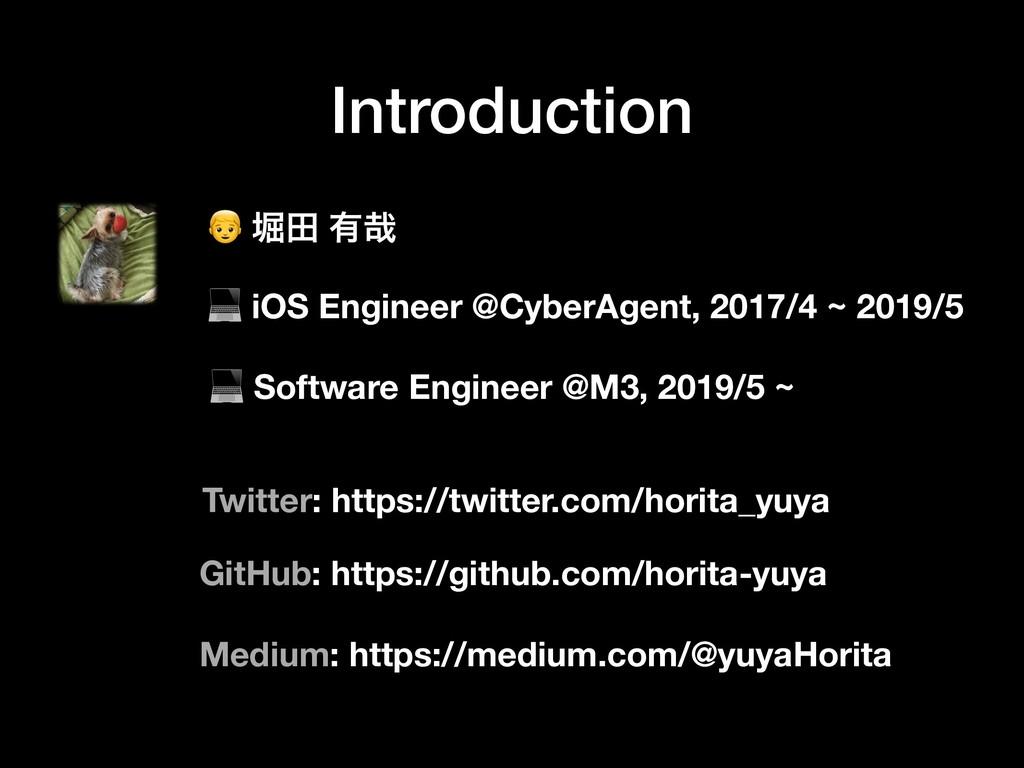 Introduction  ງా ༗࠸  iOS Engineer @CyberAgent, ...
