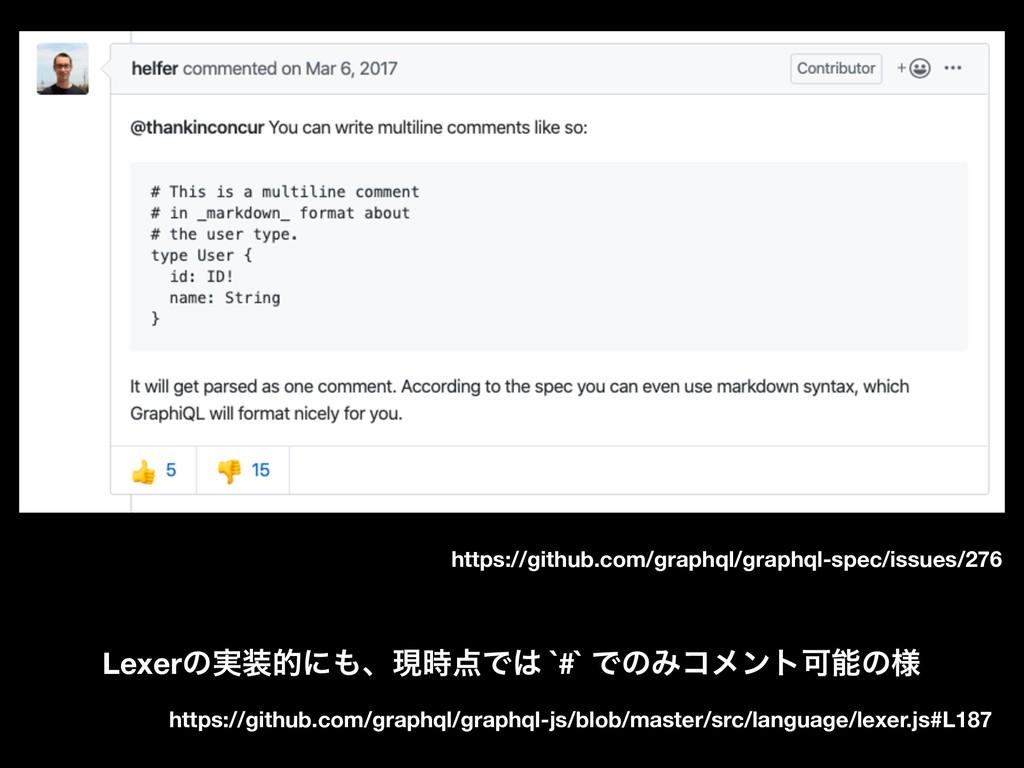 https://github.com/graphql/graphql-js/blob/mast...