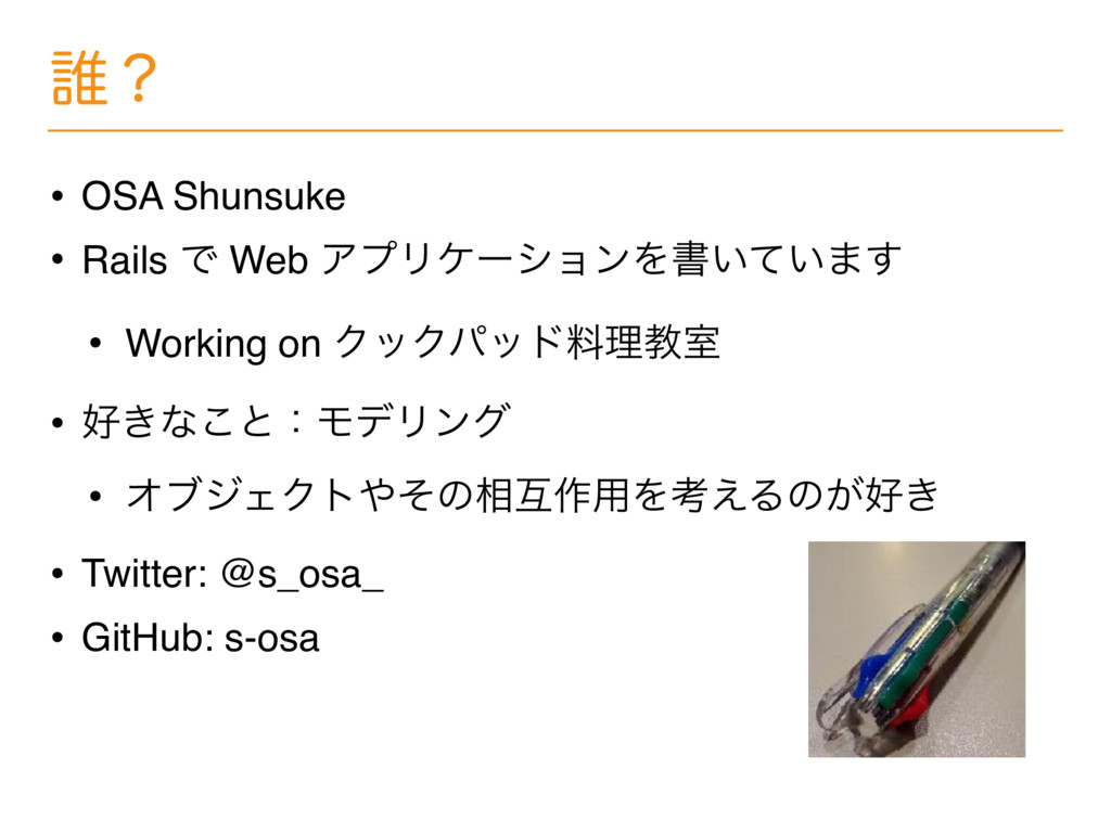 ୭ʁ • OSA Shunsuke • Rails Ͱ Web ΞϓϦέʔγϣϯΛॻ͍͍ͯ·͢...