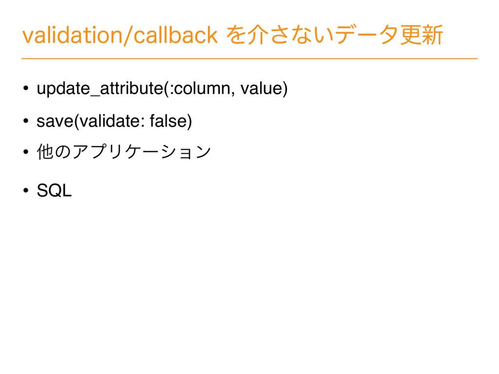 WBMJEBUJPODBMMCBDLΛհ͞ͳ͍σʔλߋ৽ • update_attribu...