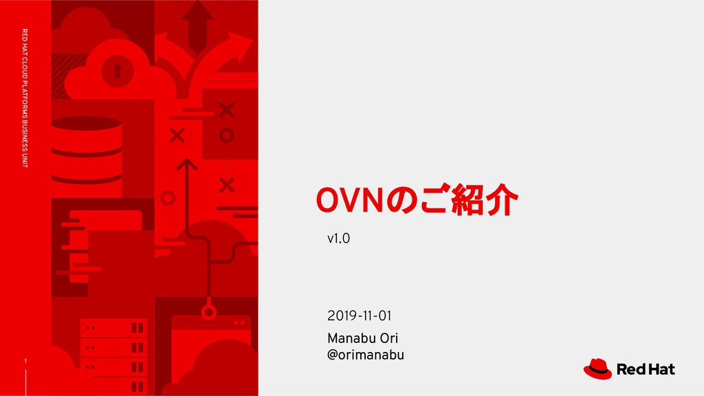 1 v1.0 OVNのご紹介 2019-11-01 Manabu Ori @orimanabu...