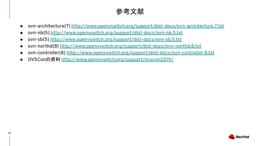 参考文献 32 ● ovn-architecture(7) http://www.openvs...