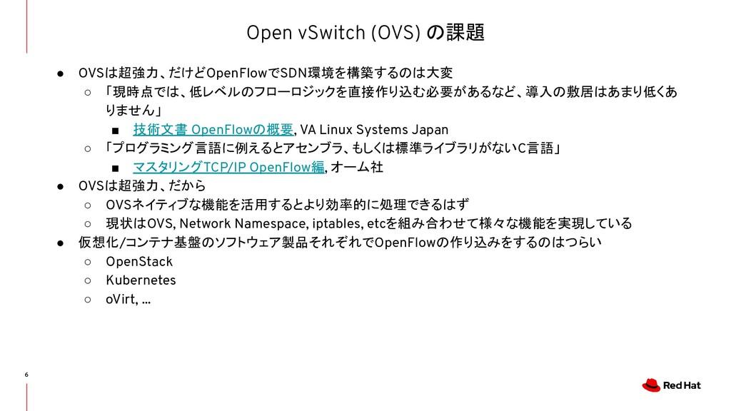 Open vSwitch (OVS) の課題 6 ● OVSは超強力、だけどOpenFlowで...