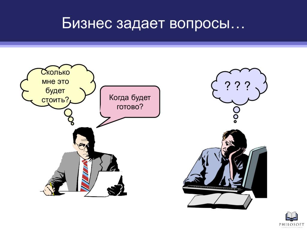 Бизнес задает вопросы… Когда будет готово? Скол...