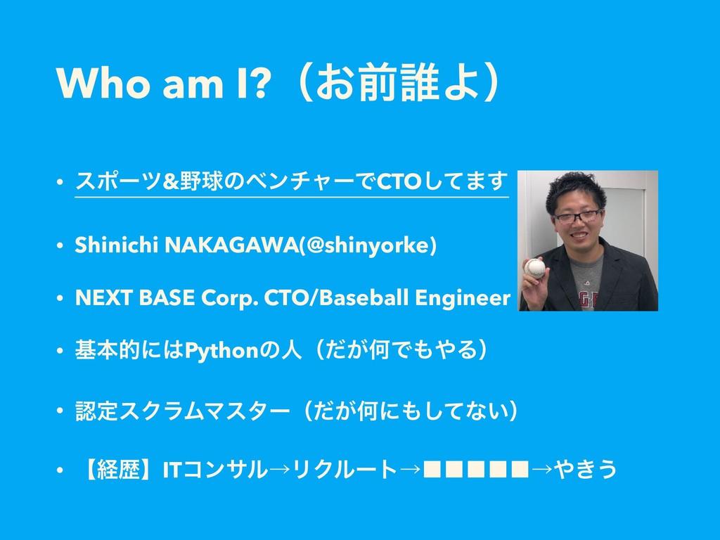 Who am I?ʢ͓લ୭Αʣ • εϙʔπ&ٿͷϕϯνϟʔͰCTOͯ͠·͢ • Shini...