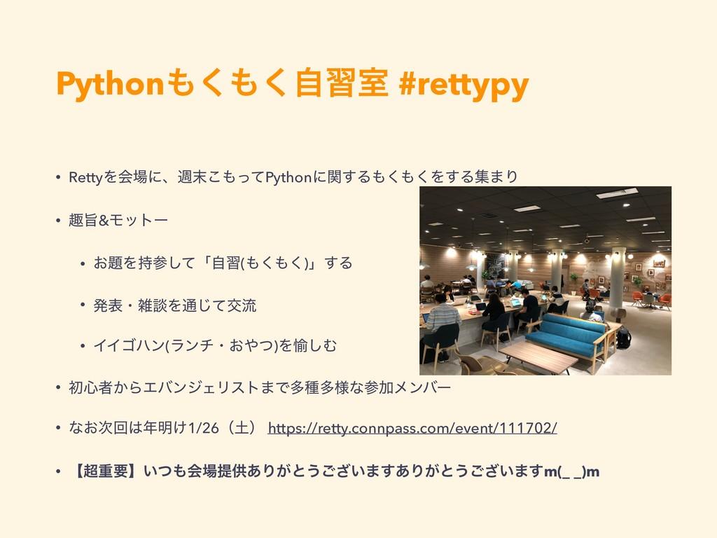 Pythonࣗ͘͘शࣨ #rettypy • RettyΛձʹɺिͬͯ͜Python...