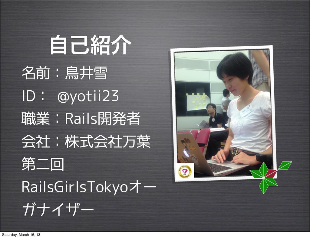 ࣗݾհ 名前:鳥井雪 ID: @yotii23 職業:Rails開発者 会社:株式会社万葉 ...