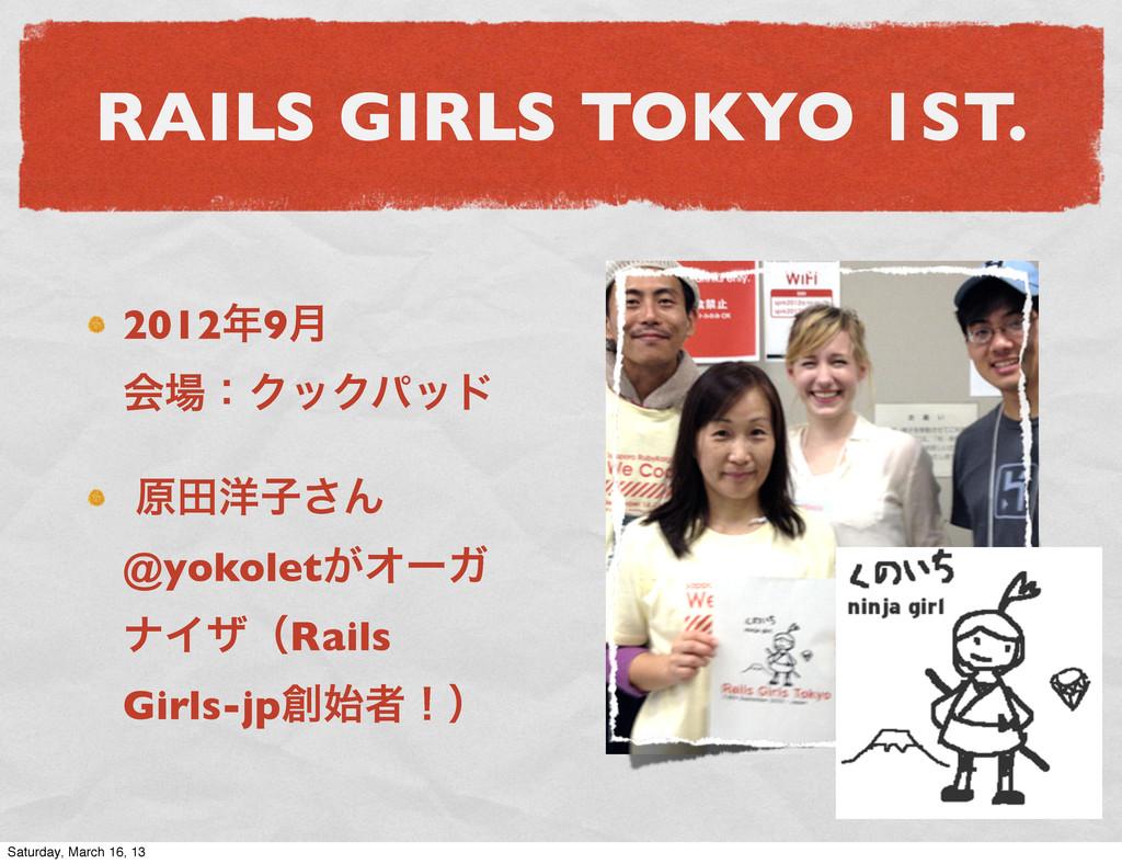 RAILS GIRLS TOKYO 1ST. 20129݄ ձɿΫοΫύου ݪా༸ࢠ͞Μ...