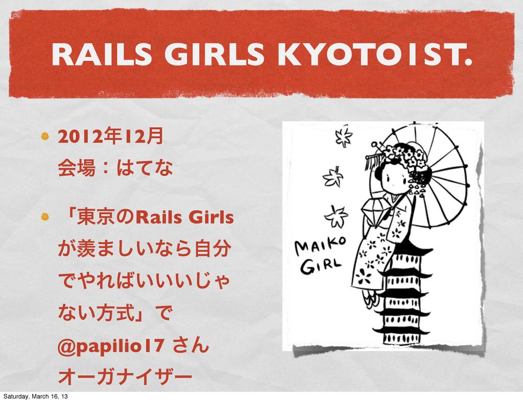 RAILS GIRLS KYOTO1ST. 201212݄ ձɿͯͳ ʮ౦ژͷRails...
