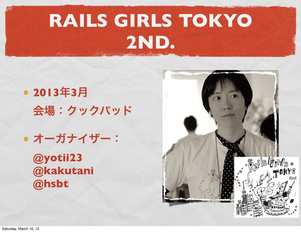 RAILS GIRLS TOKYO 2ND. 20133݄ ձɿΫοΫύου ΦʔΨφΠβ...