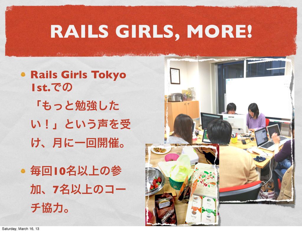 RAILS GIRLS, MORE! Rails Girls Tokyo 1st.Ͱͷ ʮͬ...