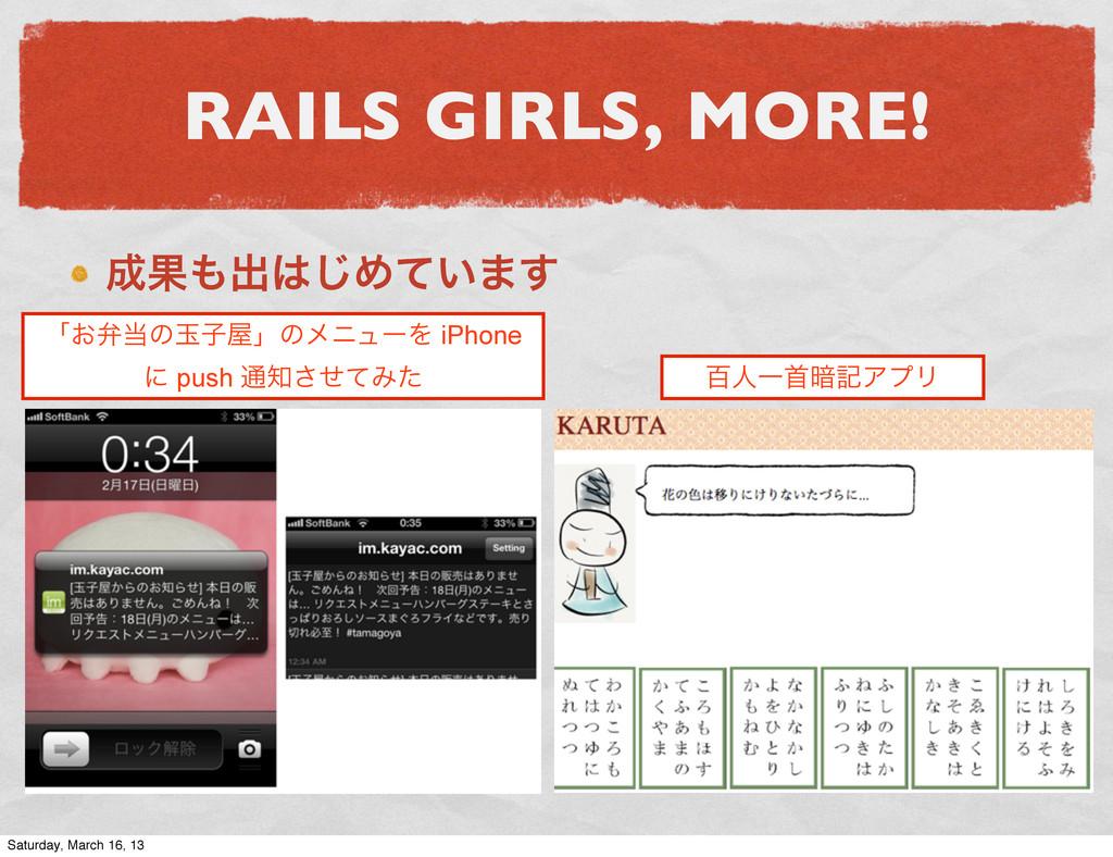 RAILS GIRLS, MORE! Ռग़͡Ί͍ͯ·͢ ʮ͓หͷۄࢠʯͷϝχϡʔΛ ...