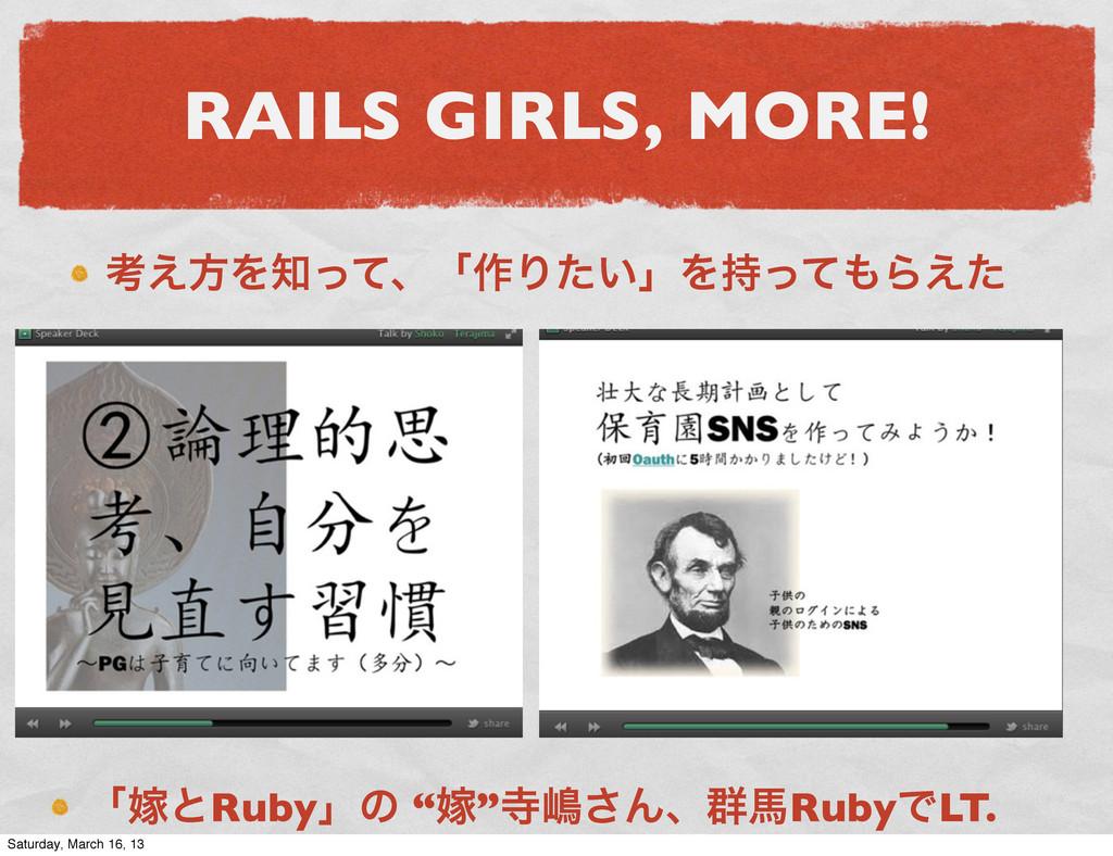 RAILS GIRLS, MORE! ߟ͑ํΛͬͯɺʮ࡞Γ͍ͨʯΛͬͯΒ͑ͨ ʮՇͱRu...
