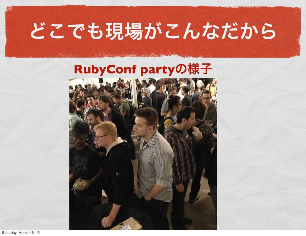 Ͳ͜Ͱݱ͕͜Μͳ͔ͩΒ RubyConf partyͷ༷ࢠ Saturday, March...