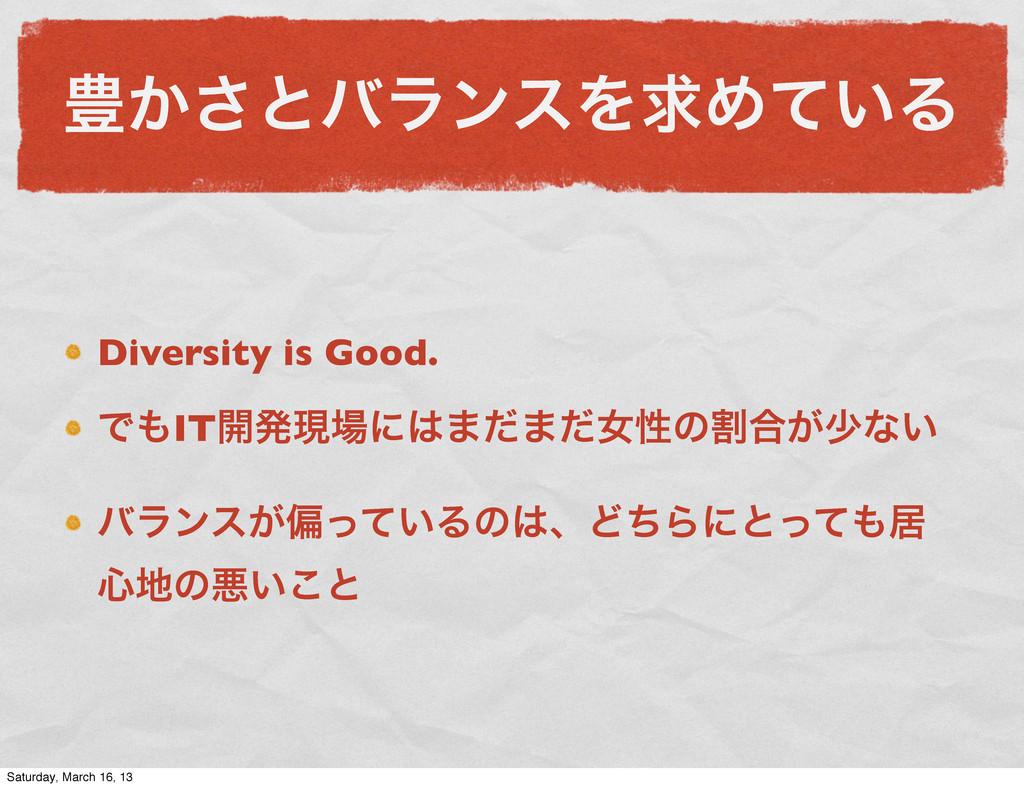 ๛͔͞ͱόϥϯεΛٻΊ͍ͯΔ Diversity is Good. ͰIT։ൃݱʹ·ͩ·...
