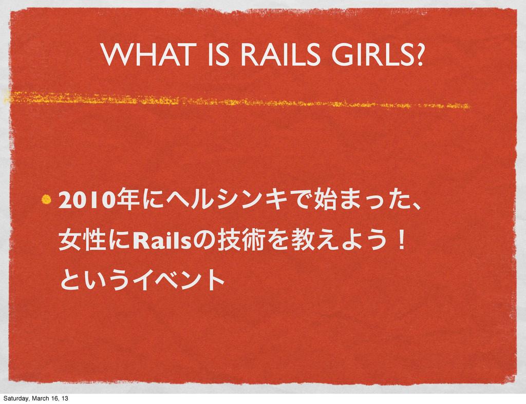 WHAT IS RAILS GIRLS? 2010ʹϔϧγϯΩͰ·ͬͨɺ ঁੑʹRails...
