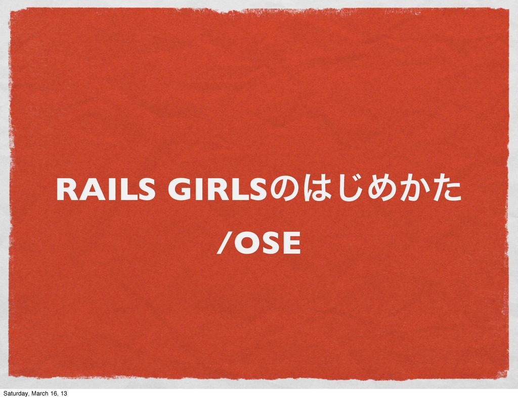 RAILS GIRLSͷ͡Ί͔ͨ /OSE Saturday, March 16, 13