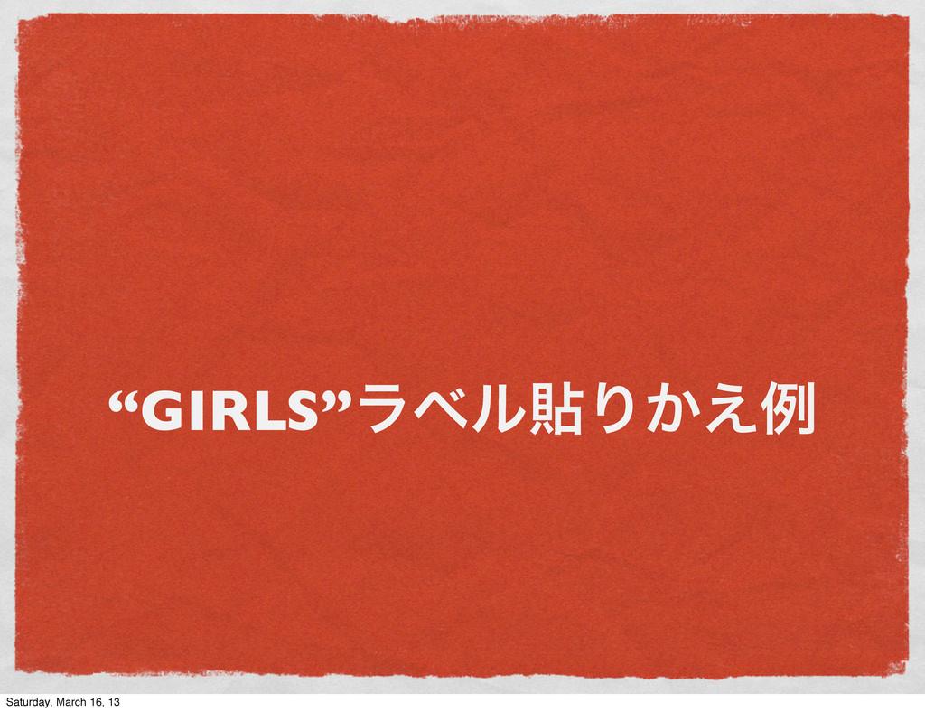"""GIRLS""ϥϕϧషΓ͔͑ྫ Saturday, March 16, 13"